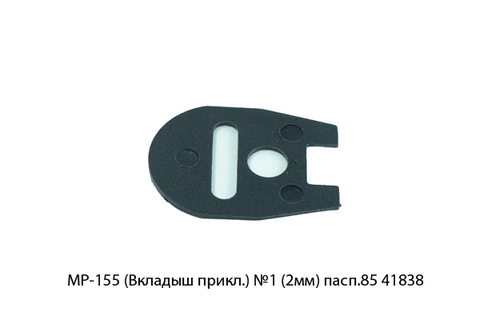 Вкладыш №1 МР-155 2мм