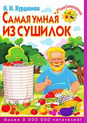 Брошюра «Самая умная из сушилок» Н.И. Курдюмов