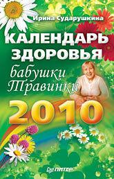 Календарь здоровья бабушки Травинки на 2010 год