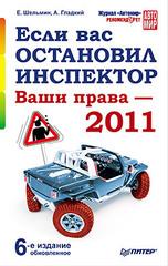 Если вас остановил инспектор. Ваши права — 2011. 6-е издание, обновленное
