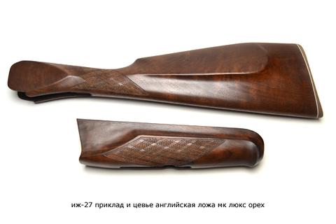 иж-27 приклад и цевье английская ложа мк люкс орех