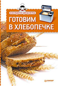 Экспресс-рецепты. Готовим в хлебопечке хлеб хлебный дом геркулес зерновой с отрубями формовой