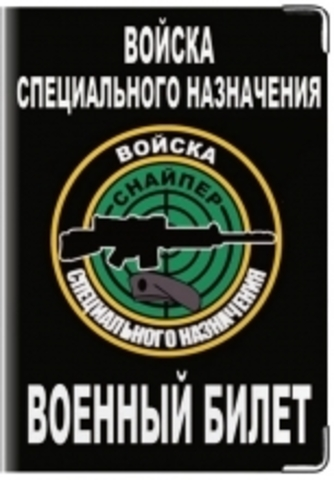 """Военный билет """"Войска специального назначения"""""""
