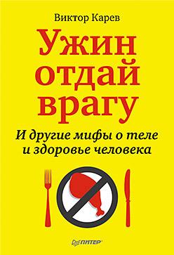 Ужин отдай врагу. И другие мифы о теле и здоровье человека цена