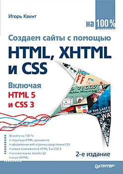 Создаем сайты с помощью HTML, XHTML и CSS на 100 %. 2-е изд. питер изучаем html xhtml и css 2 е изд