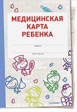 Медицинская карта ребенка календарь развития ребенка
