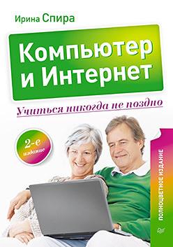 Компьютер и Интернет. Учиться никогда не поздно. Полноцветное издание. 2-е изд. ноутбук учиться никогда не поздно 3 е изд