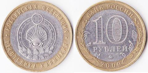 10 рублей 2009 Калмыкия ММД
