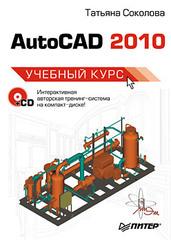 AutoCAD 2010. Учебный курс (+CD)