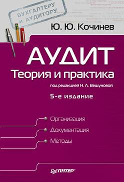 Аудит: теория и практика. 5-е изд. а е суглобов международные стандарты аудита в регулировании аудиторской деятельности