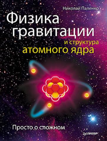 Физика гравитации и структура атомного ядра. Просто о сложном