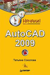 AutoCAD 2009. Начали! autocad 2008 самое необходимое