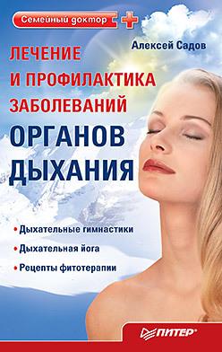 Лечение и профилактика заболеваний органов дыхания садов алексей викторович грыжа позвоночника лечение и профилактика