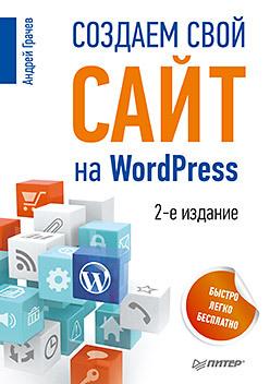 Создаем свой сайт на WordPress: быстро, легко и бесплатно. 2-е изд. книги эксмо wordpress для начинающих