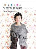 Журнал Watashi Knit