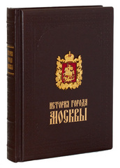 История города Москвы