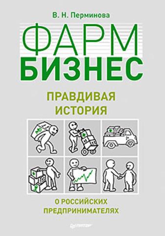 Фармбизнес: правдивая история о российских предпринимателях