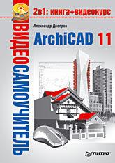 Видеосамоучитель. ArchiCAD 11 (+CD) видеосамоучитель nero 8 cd