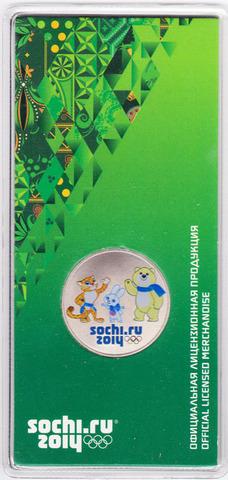 25 рублей 2012 Сочи Талисманы цветные