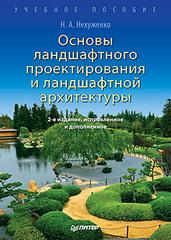 Основы ландшафтного проектирования и ландшафтной архитектуры. Учебное пособие. 2-е изд., испр. и доп.