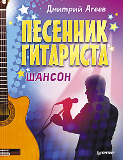 Песенник гитариста. Шансон песенник гитариста платиновые рок хиты