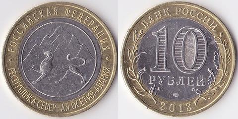 10 рублей 2013 Северная Осетия
