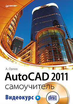 AutoCAD 2011. Самоучитель (+CD с видеокурсом) autocad 2004 for architects vtc training cd