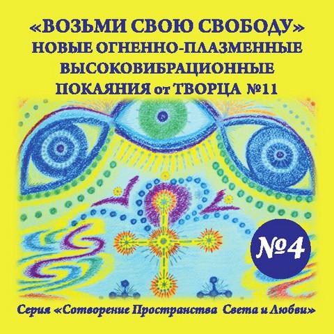 """Аудио диск №4 """" Возьми свою Свободу."""" Огненное Покаяние от Творца №11."""