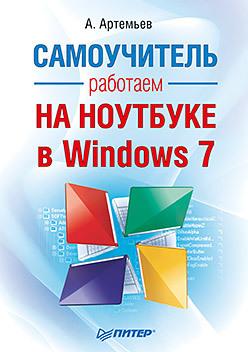 Работаем на ноутбуке в Windows 7. Самоучитель ноутбук и windows 7