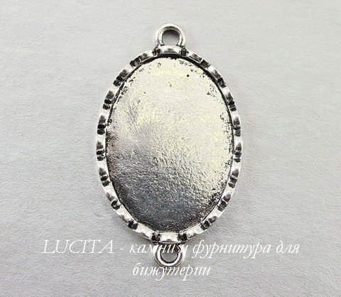 Сеттинг - основа - коннектор (1-1) для кабошона 25х18 мм (цвет - античное серебро)