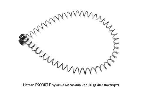 Hatsan -ESCORT Пружина магазина кал. 20 (д.402)