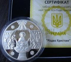 1999 Украина 10 гривен 2000 лет Рождества Христова