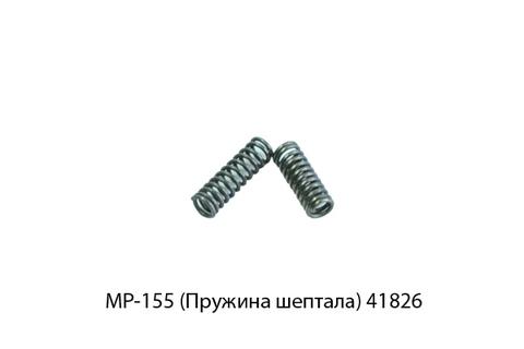 Пружина шептала МР-155