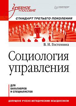 Социология управления. Учебное пособие. Стандарт третьего покол��ния