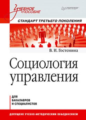 Социология управления. Учебное пособие. Стандарт третьего поколения