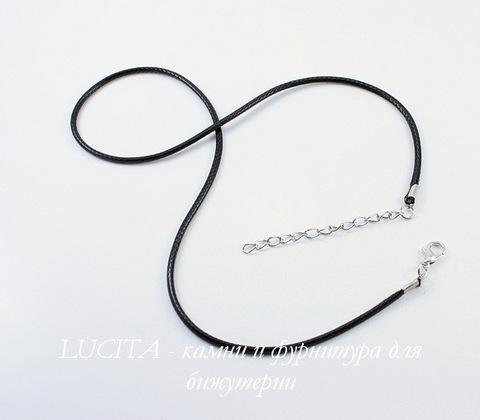 Шнур с замком и цепочкой (иск.кожа), 2 мм, цвет - черный, 45 см