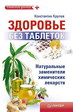 Здоровье без таблеток. Натуральные заменители химических лекарств книги эксмо хватит строить планы пора действовать