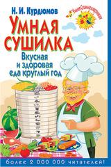 Брошюра с рецептами «Умная сушилка. Вкусная и здоровая еда круглый год» Н.И. Курдюмов