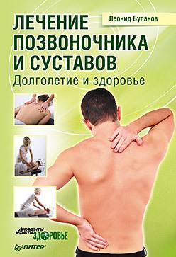 Лечение позвоночника и суставов. Долголетие и здоровье иван кузнецов лечение позвоночника и суставов метод валентина дикуля упражнения процедуры мази