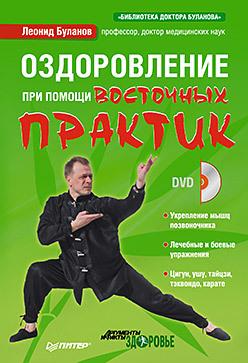 Оздоровление при помощи восточных практик (+DVD) попов п система здоровые суставы и позвоночник микрогимнастика доктора попова