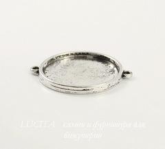 Сеттинг - основа - коннектор (1-1) для кабошона 30 мм (цвет - античное серебро)