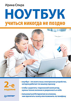 Ноутбук: учиться никогда не поздно. 2-е изд. компьютер и интернет учиться никогда не поздно полноцветное издание 2 е изд