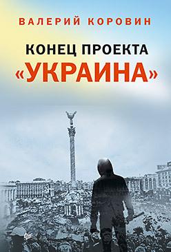 Конец проекта «Украина» пробиотики где украина донецк