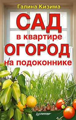Сад в квартире, огород на подоконнике коцарева н южанина в успешный сад и огород все секреты высоких урожаев