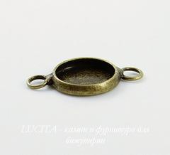 Сеттинг - основа - коннектор (1-1) для кабошона 10 мм (цвет - античная бронза)