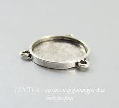 Сеттинг - основа - коннектор (1-2) для кабошона 16 мм (цвет - античное серебро)
