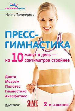 Пресс-гимнастика. 2-е издание фрейлина немедленного реагирования лазарева м