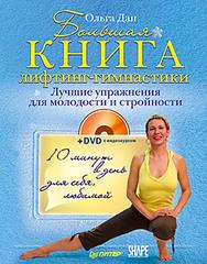 Большая книга лифтинг-гимнастики. Лучшие упражнения для молодости и стройности (+DVD с видеокурсом)