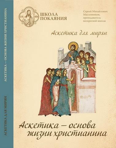 Аскетика для мирян. Аскетика – основа жизни христианина.