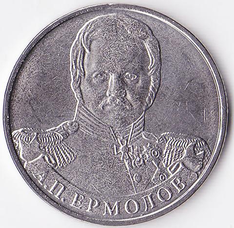 2 рубля 2012 Ермолов